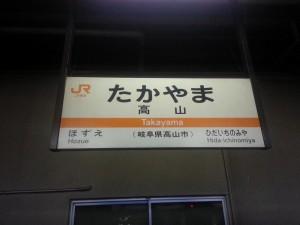 Ankunft in Takayama