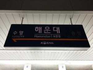 Ankunft in Busan Haeundae